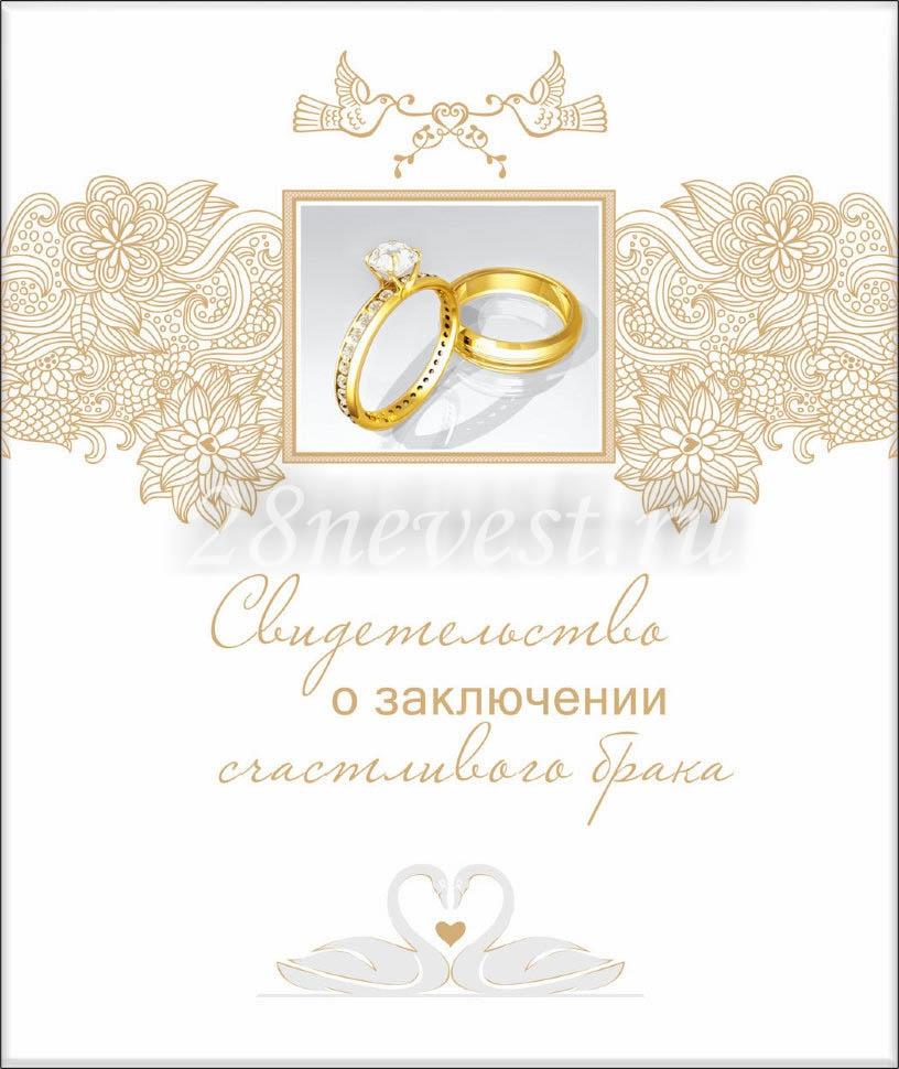 Свидетельство о свадьбе картинка